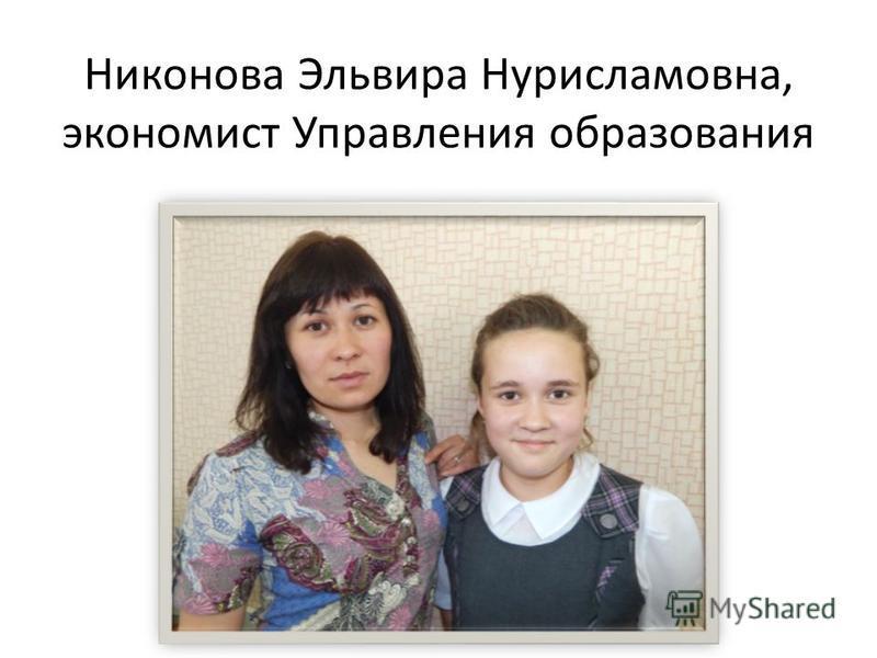 Никонова Эльвира Нурисламовна, экономист Управления образования