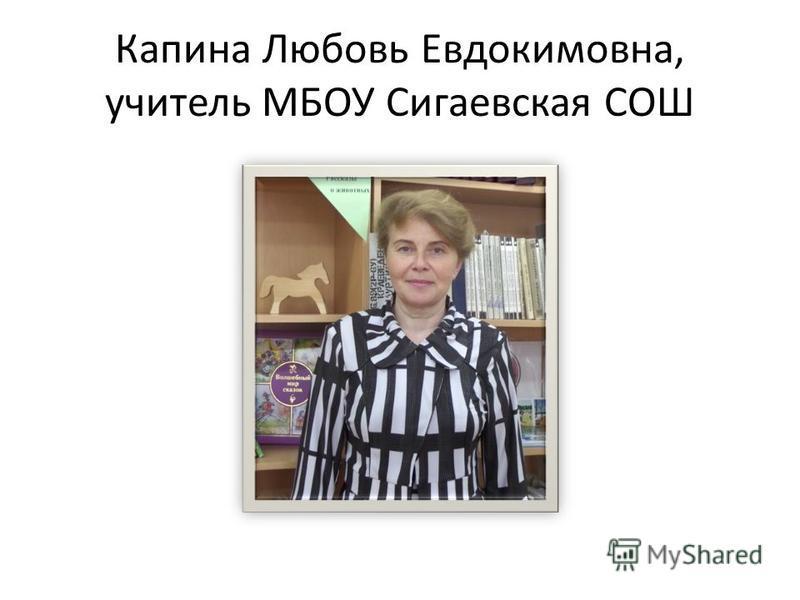 Капина Любовь Евдокимовна, учитель МБОУ Сигаевская СОШ