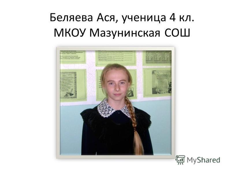 Беляева Ася, ученица 4 кл. МКОУ Мазунинская СОШ