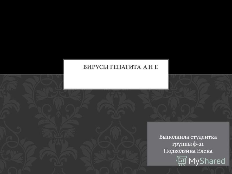Выполнила студентка группы ф-21 Подколзина Елена