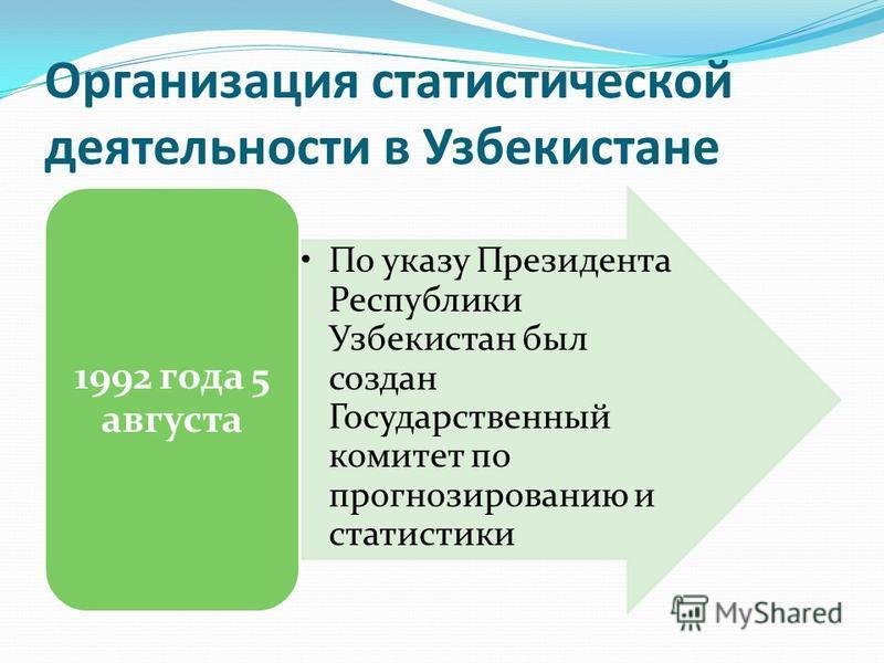 Организация статистической деятельности в Узбекистане По указу Президента Республики Узбекистан был создан Государственный комитет по прогнозированию и статистики 1992 года 5 августа
