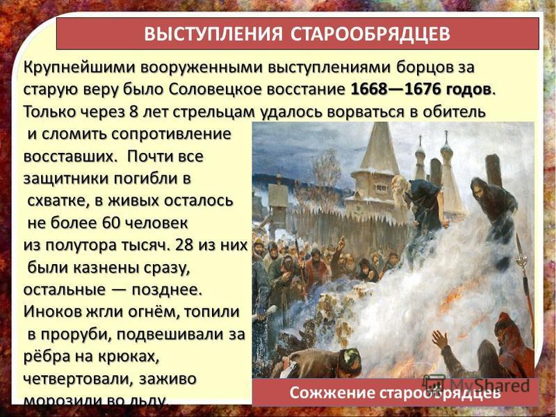 ВЫСТУПЛЕНИЯ СТАРООБРЯДЦЕВ Крупнейшими вооруженными выступлениями борцов за старую веру было Соловецкое восстание 16681676 годов. Только через 8 лет стрельцам удалось ворваться в обитель и сломить сопротивление и сломить сопротивление восставших. Почт