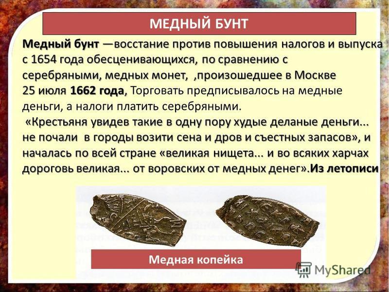 . Медный бунт восстание против повышения налогов и выпуска с 1654 года обесценивающихся, по сравнению с серебряными, медных монет,,произошедшее в Москве 25 июля 1662 года, Медный бунт восстание против повышения налогов и выпуска с 1654 года обесценив