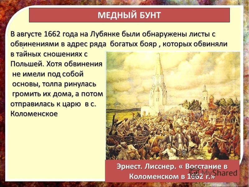 бунты 17 века в россии таблица
