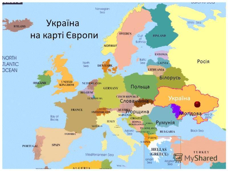 Україна на карті Європи Росія Білорусь Польща Румунія Угорщина Словаччина Молдова Україна