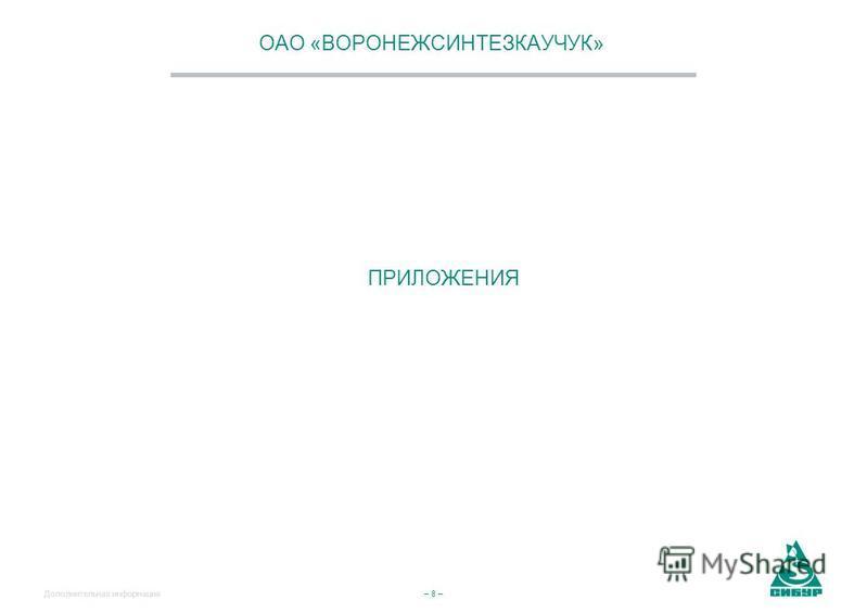 Дополнительная информация– 8 – ОАО «ВОРОНЕЖСИНТЕЗКАУЧУК» ПРИЛОЖЕНИЯ