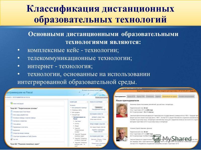 Классификация дистанционных образовательных технологий Основными дистанционными образовательными технологиями являются: комплексные кейс - технологии; телекоммуникационные технологии; интернет - технология; технологии, основанные на использовании инт