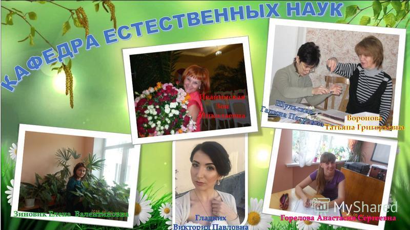 Иванинская Зоя Николаевна