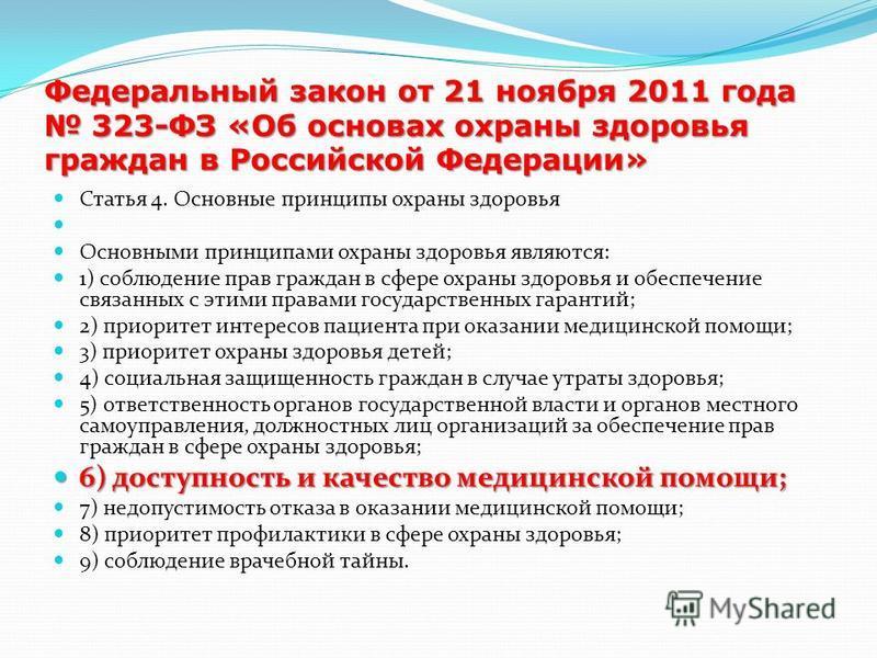 Федеральный закон от 21 ноября 2011 года 323-ФЗ «Об основах охраны здоровья граждан в Российской Федерации» Статья 4. Основные принципы охраны здоровья Основными принципами охраны здоровья являются: 1) соблюдение прав граждан в сфере охраны здоровья