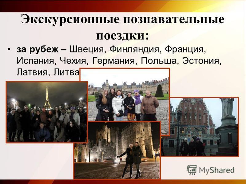 Экскурсионные познавательные поездки: за рубеж – Швеция, Финляндия, Франция, Испания, Чехия, Германия, Польша, Эстония, Латвия, Литва