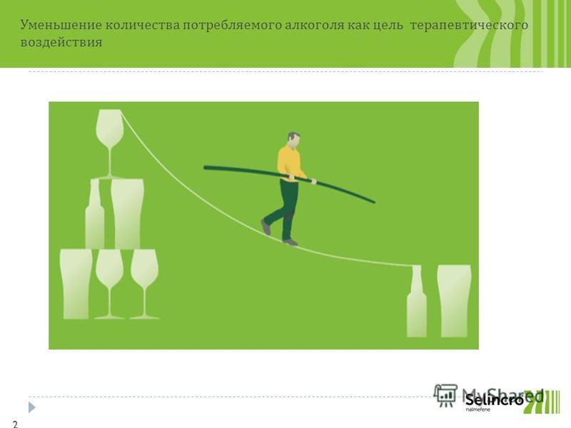 Уменьшение количества потребляемого алкоголя как цель терапевтического воздействия 29