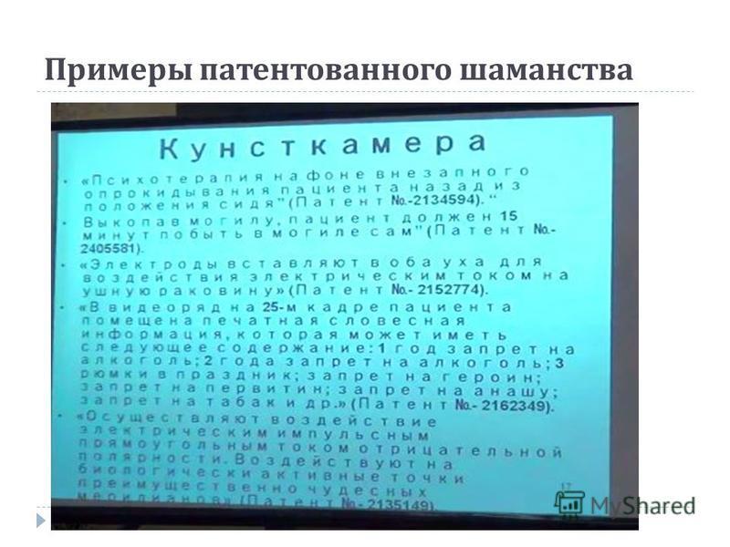 Примеры патентованного шаманства