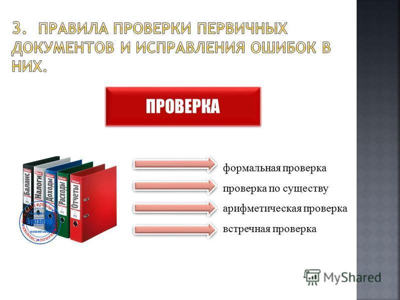 ПРОВЕРКА формальная проверка проверка по существу арифметическая проверка встречная проверка