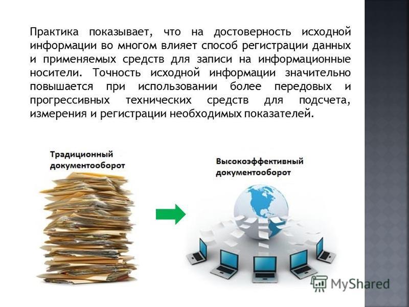 Практика показывает, что на достоверность исходной информации во многом влияет способ регистрации данных и применяемых средств для записи на информационные носители. Точность исходной информации значительно повышается при использовании более передовы