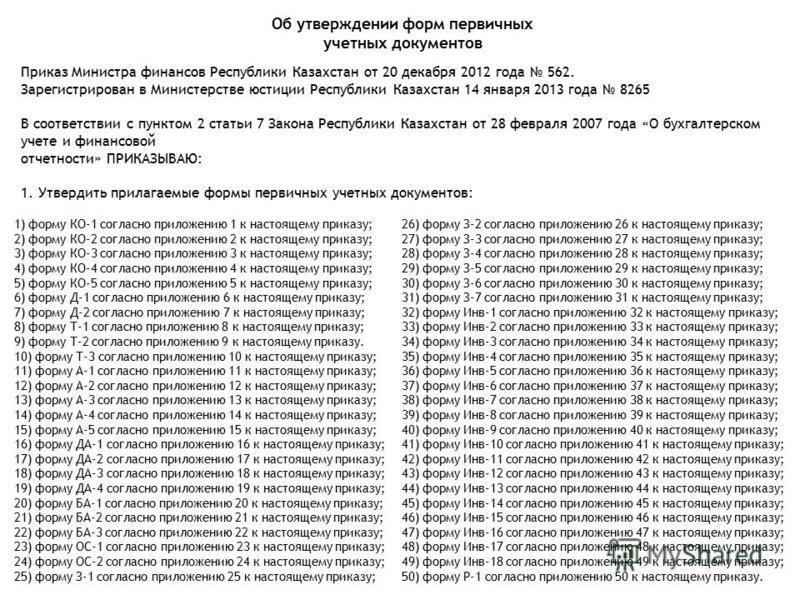 Приказ Министра финансов Республики Казахстан от 20 декабря 2012 года 562. Зарегистрирован в Министерстве юстиции Республики Казахстан 14 января 2013 года 8265 В соответствии с пунктом 2 статьи 7 Закона Республики Казахстан от 28 февраля 2007 года «О