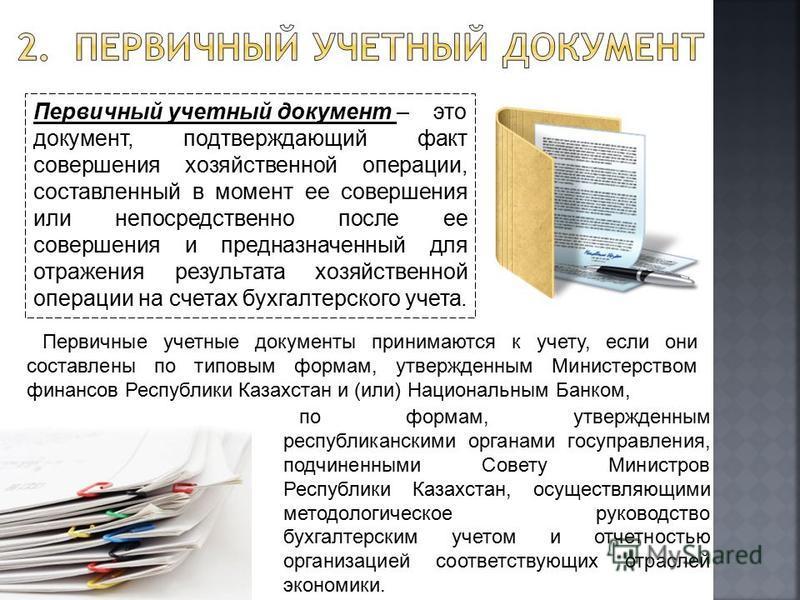 Первичный учетный документ – это документ, подтверждающий факт совершения хозяйственной операции, составленный в момент ее совершения или непосредственно после ее совершения и предназначенный для отражения результата хозяйственной операции на счетах