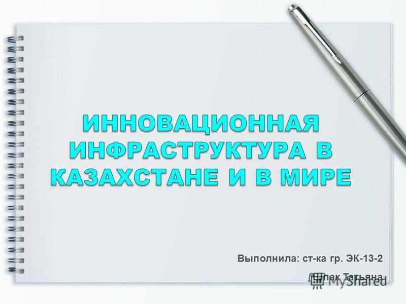 Выполнила: ст-ка гр. ЭК-13-2 Шпак Татьяна