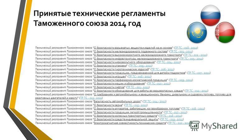 Принятые технические регламенты Таможенного союза 2014 год Технический регламент Таможенного союза
