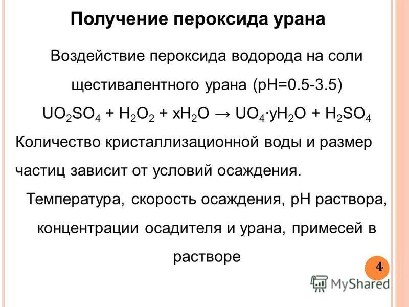 4 Получение пероксида урана Воздействие пероксида водорода на соли шестивалентного урана (pH=0.5-3.5) UO 2 SO 4 + H 2 O 2 + xH 2 O UO 4 yH 2 O + H 2 SO 4 Количество кристаллизационной воды и размер частиц зависит от условий осаждения. Температура, ск