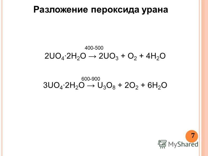 7 Разложение пероксида урана 2UO 4 2H 2 O 2UO 3 + O 2 + 4H 2 O 3UO 4 2H 2 O U 3 O 8 + 2O 2 + 6H 2 O 400-500 600-900