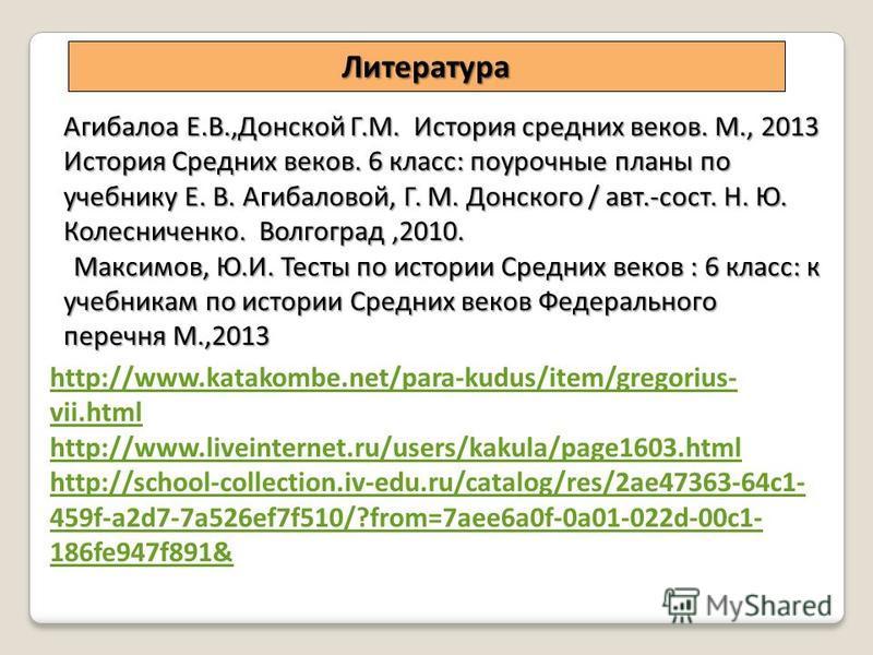 http://www.katakombe.net/para-kudus/item/gregorius- vii.html http://www.liveinternet.ru/users/kakula/page1603. html http://school-collection.iv-edu.ru/catalog/res/2ae47363-64c1- 459f-a2d7-7a526ef7f510/?from=7aee6a0f-0a01-022d-00c1- 186fe947f891&Литер
