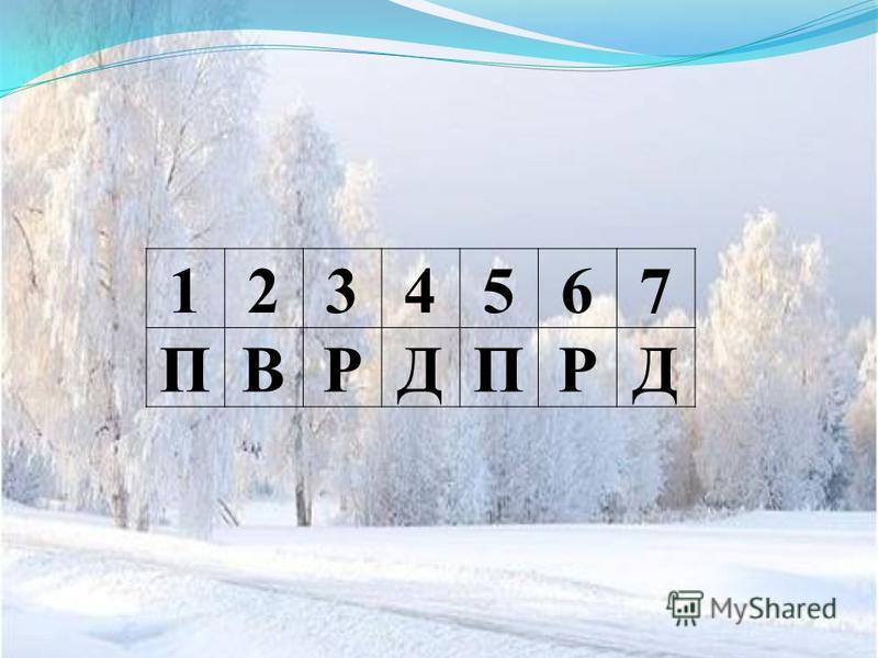 1234567 ПВРДПРД