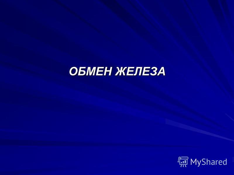 ОБМЕН ЖЕЛЕЗА