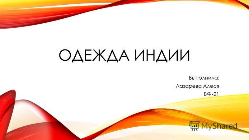 ОДЕЖДА ИНДИИ Выполнила: Лазарева Алеся БФ-21