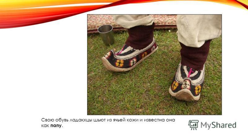 Свою обувь ладакхцы шьют из ячьей кожи и известна она как папу.