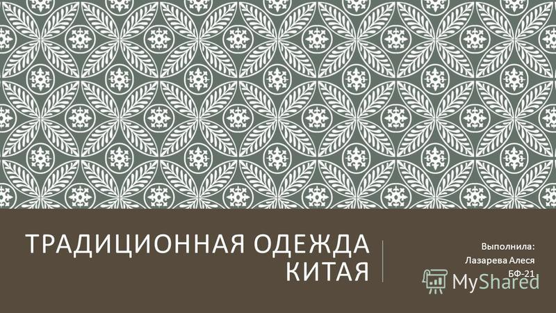 ТРАДИЦИОННАЯ ОДЕЖДА КИТАЯ Выполнила : Лазарева Алеся БФ -21
