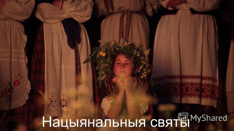 Нацыянальныя святы