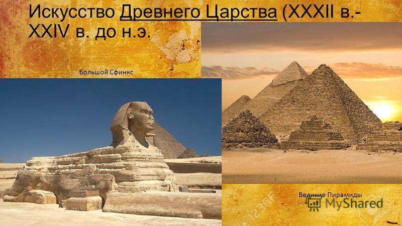 Искусство Древнего Царства (XXXII в.- XXIV в. до н.э. Великие Пирамиды Большой Сфинкс