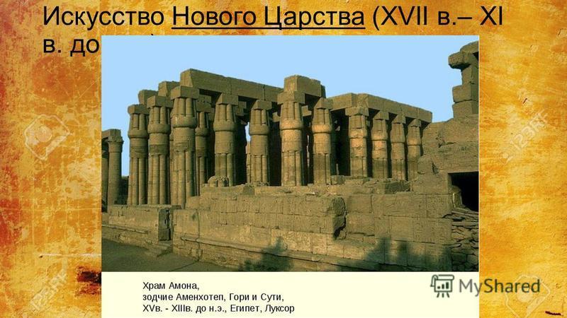 Искусство Нового Царства (XVII в.– XI в. до н.э.)