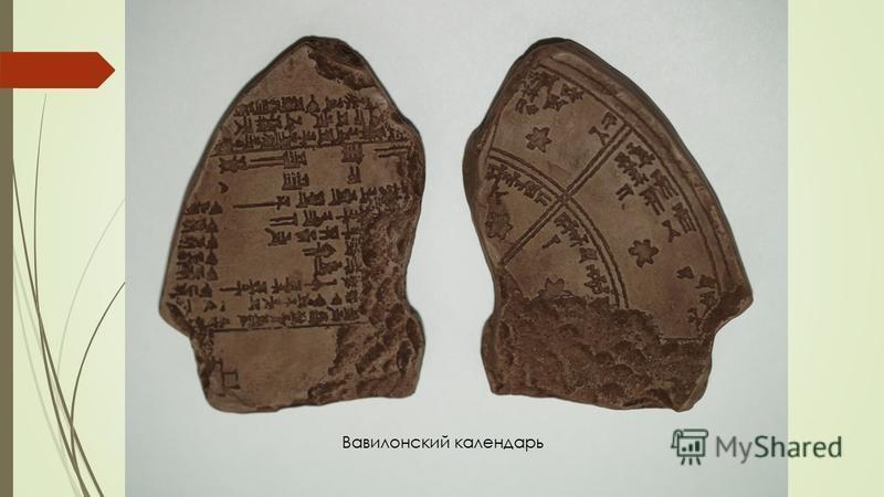 Вавилонский календарь