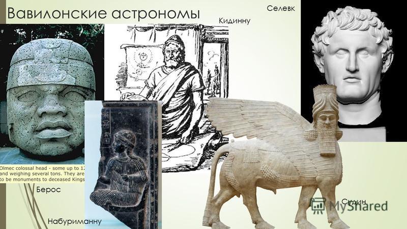 Вавилонские астрономы Берос Кидинну Набуриманну Селевк Судин