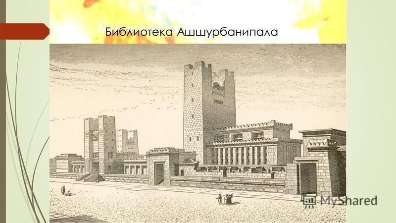 Библиотека Ашшурбанипала