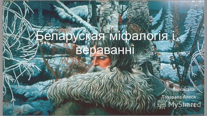 Беларуская міфалогія і вераванні Выканала: Лазарава Алеся БФ-21