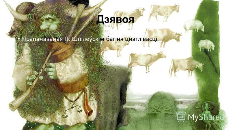 Дзявоя Прапанаваная П. Шпілеўскім багіня цнатлівасці.