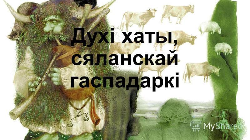 Духі хаты, сяланскай гаспадаркі