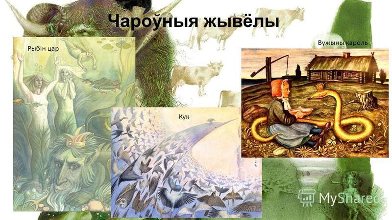Чароўныя жывёлы Рыбін цар Кук Вужыны кароль