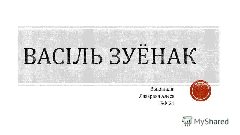 Выканала : Лазарава Алеся БФ -21