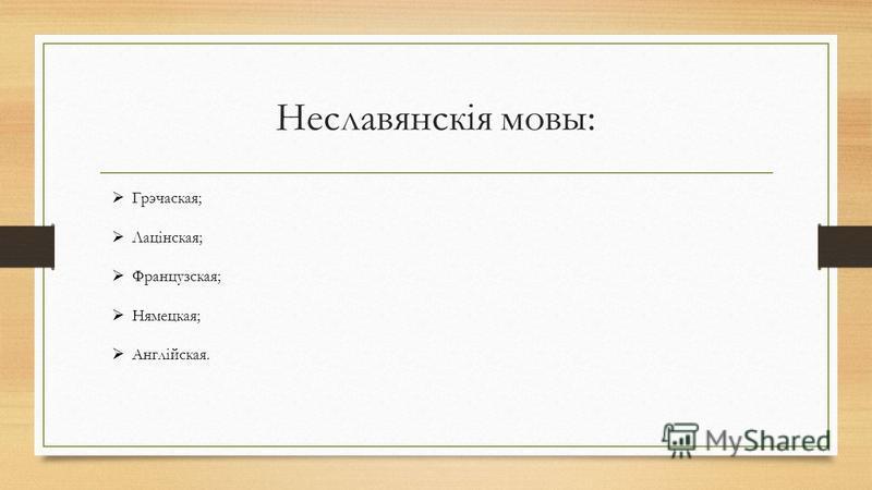 Неславянскія мовы: Грэчаская; Лацінская; Французская; Нямецкая; Англійская.