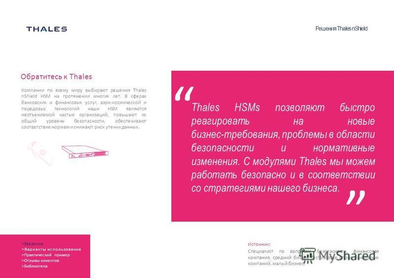Обратитесь к Thales ThalesHSMs реагировать позволяют на быстро новые бизнес-требования, проблемы в области безопасности и нормативные изменения. С модулями Thales мы можем работать безопасно и в соответствии со стратегиями нашего бизнеса. Источник: С