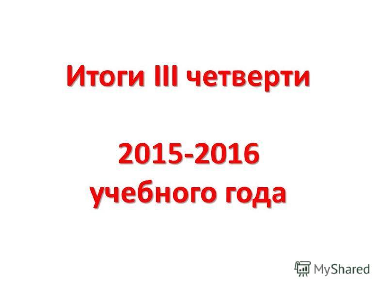 Итоги III четверти 2015-2016 учебного года