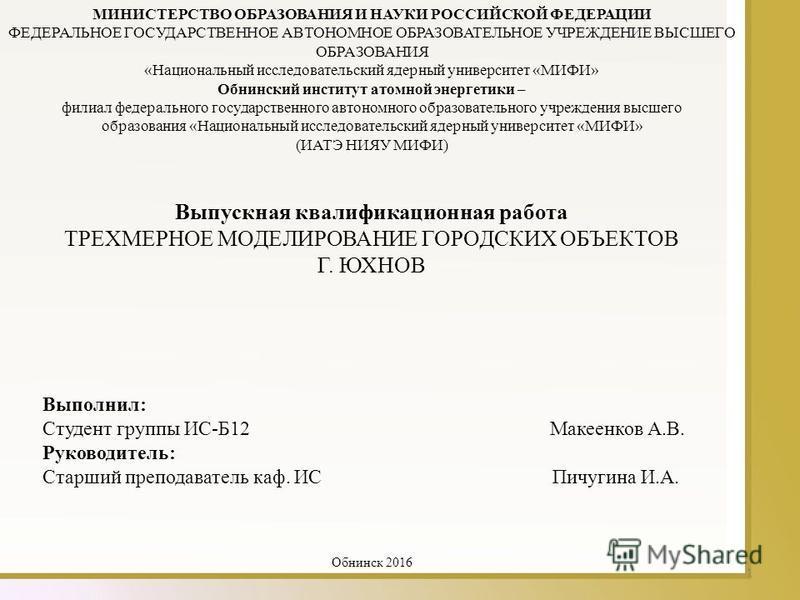 МИНИСТЕРСТВО ОБРАЗОВАНИЯ И НАУКИ РОССИЙСКОЙ ФЕДЕРАЦИИ ФЕДЕРАЛЬНОЕ ГОСУДАРСТВЕННОЕ АВТОНОМНОЕ ОБРАЗОВАТЕЛЬНОЕ УЧРЕЖДЕНИЕ ВЫСШЕГО ОБРАЗОВАНИЯ «Национальный исследовательский ядерный университет «МИФИ» Обнинский институт атомной энергетики – филиал феде