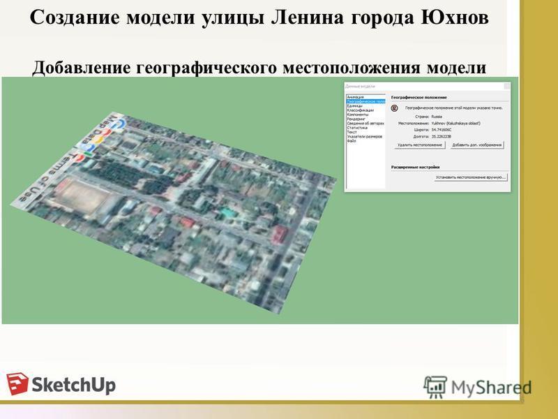 Создание модели улицы Ленина города Юхнов 6 Добавление географического местоположения модели