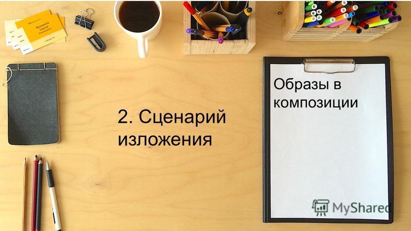 2. Сценарий изложения Образы в композиции