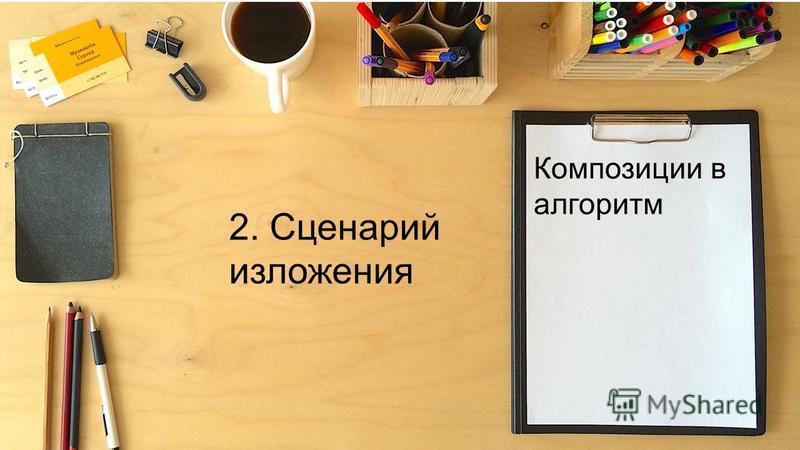 2. Сценарий изложения Композиции в алгоритм