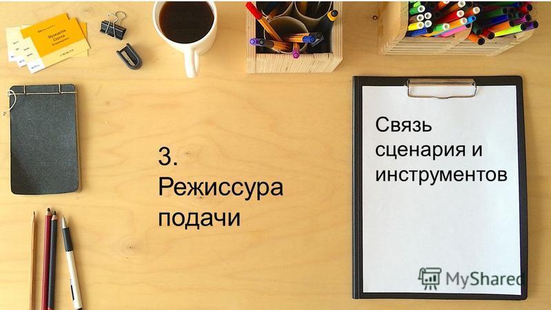 3. Режиссура подачи Связь сценария и инструментов