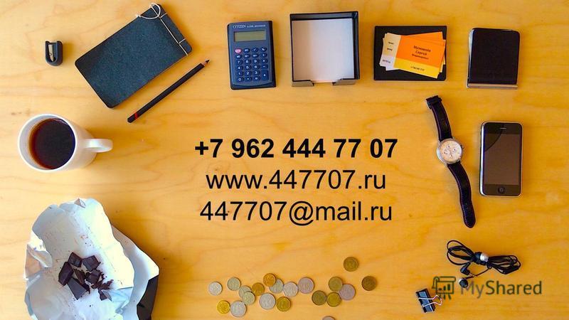 +7 962 444 77 07 www.447707. ru 447707@mail.ru